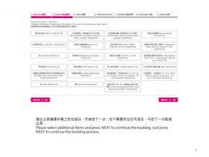 v-care_booking_step2